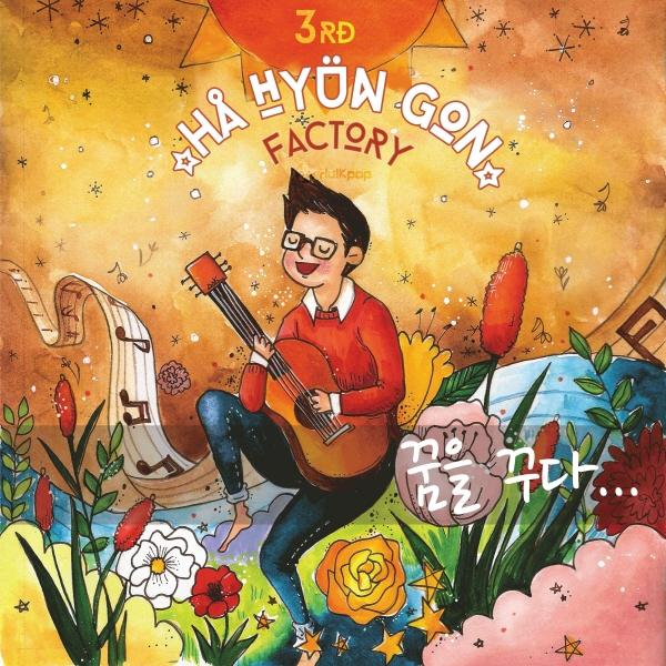 Ha Hyun Gon Factory – Vol.3 꿈을 꾸다