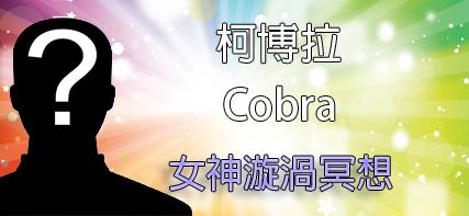 [揭密者][柯博拉(Cobra)]2013年3月3日訊息:女神漩渦冥想