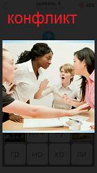 За столом четыре девушки машут руками, ругаясь между собой создавая конфликтную ситуацию