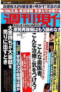 [雑誌] 週刊現代 2016年11月05日号 [Shukan Gendai 2016 11 05], manga, download, free