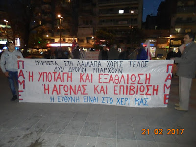 Η ομιλία του Αστέριου Κλιγκόπουλου μέλους της γραμματείας Πιερίας του Π.Α.ΜΕ., στο συλλαλητήριο που διοργανώθηκε στην Κατερίνη.