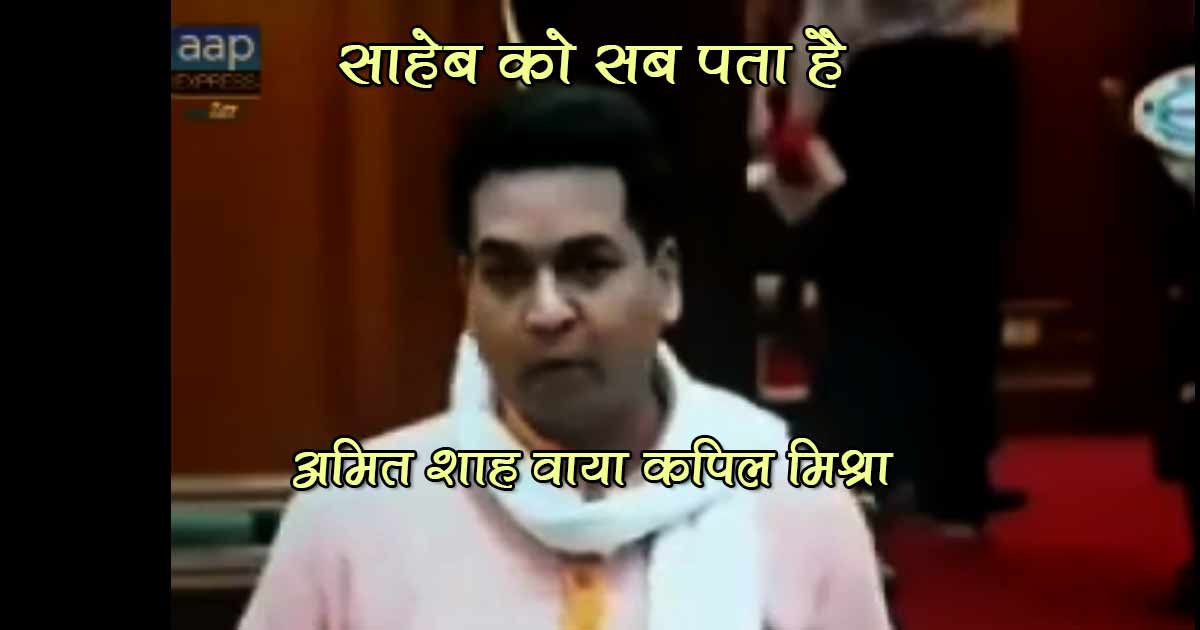 Kapil Mishra Response to BJP on Sex Scandal | Exposing Amit Shah and PM Modi
