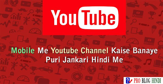 how to create youtube channel from mobile full tutorial in hindi, mobile se youtube channel kaise banaye, android phone se youtube channel kaise create kare, youtube tutorials in hindi, youtube tricks in hindi, youtube tips in hindi