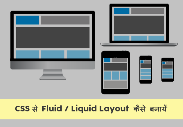 fluid-liquid-layout-webinhindi