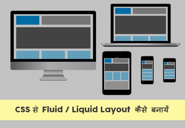 fluid-liquid-layout-webinhindi