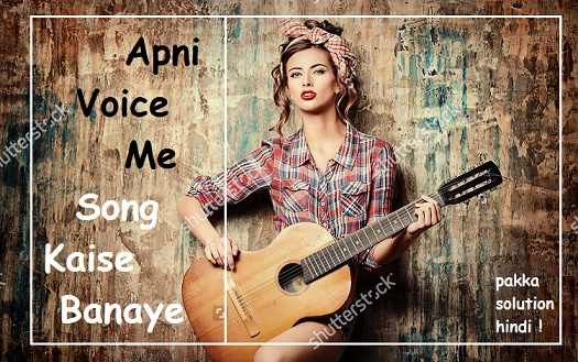 Apni Voice Me Gana Kaise Banaye With Music