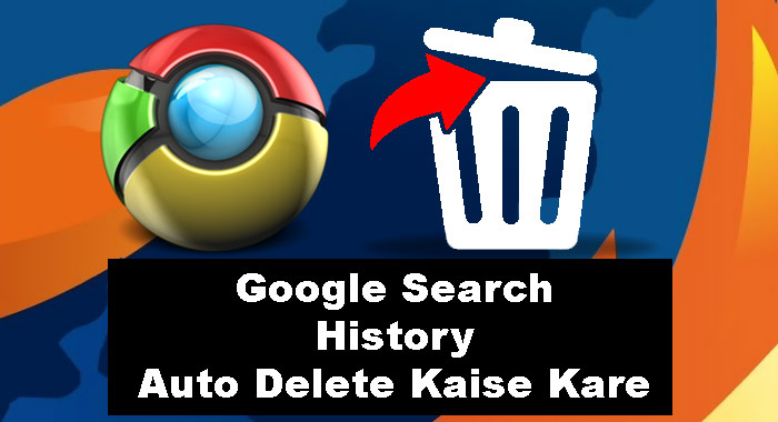 Browser Se Browsing History Auto Delete Kaise Kare.