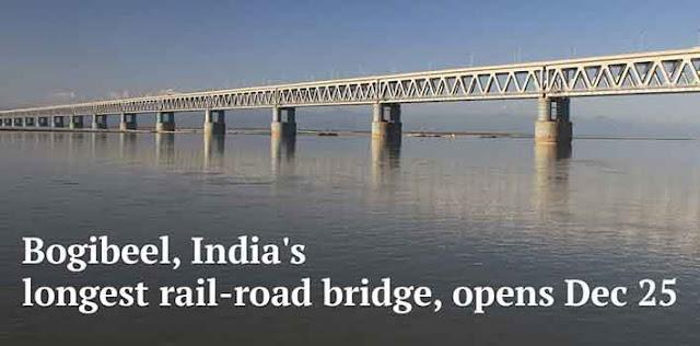 भारत का सबसे लंबा रेल-सड़क पुल बोगीबील ब्रिज शुरू
