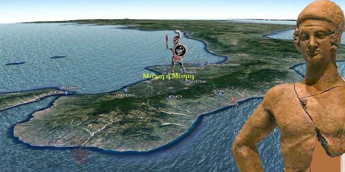 Η Μέδμη της Μεγάλης Ελλάδος