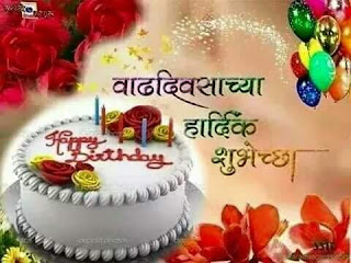 marathi birthday wishes for daughter