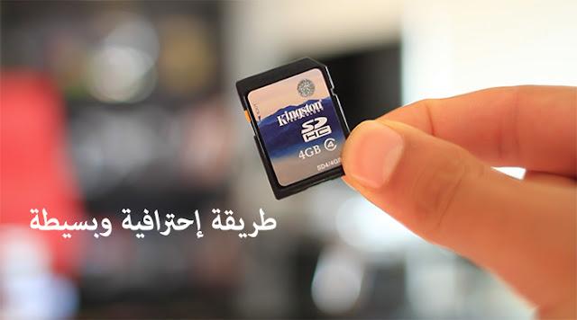 طريقة بسيطة لايعرفها الاغلبية من اجل معرفة بطاقة الذاكرة اصلية او مقلدة