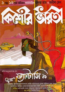 Kishor Bharati 5 June 2017 ebook