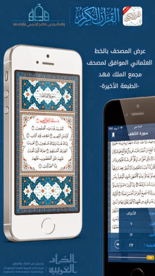 تطبيق القرآن الكريم المميز والمبتكر للأيفون والأيباد والأيبود Al_Quran iOS