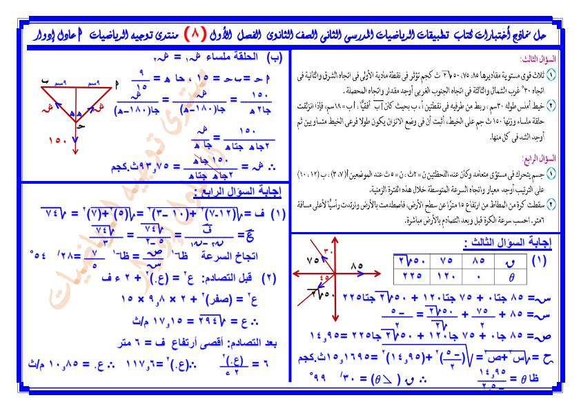 اجابات إختبارات كتاب تطبيقات الرياضيات للثانى الثانوى %25D8%25AD%25D9%2584%2B%25D9%2586%25D9%2585%25D8%25A7%25D8%25B0%25D8%25AC%2B%25D8%25A5%25D8%25AE%25D8%25AA%25D8%25A8%25D8%25A7%25D8%25B1%25D8%25A7%25D8%25AA%2B%25D9%2583%25D8%25AA%25D8%25A7%25D8%25A8%2B%25D8%25AA%25D8%25B7%25D8%25A8%25D9%258A%25D9%2582%25D8%25A7%25D8%25AA%2B%25D8%25A7%25D9%2584%25D8%25B1%25D9%258A%25D8%25A7%25D8%25B6%25D9%258A%25D8%25A7%25D8%25AA%2B%2B%25D9%2584%25D9%2584%25D8%25B5%25D9%2581%2B%25D8%25A7%25D9%2584%25D8%25AB%25D8%25A7%25D9%2586%25D9%2589%2B%2B%25D8%25A7%25D9%2584%25D8%25AB%25D8%25A7%25D9%2586%25D9%2588%25D9%2589%2B%25D8%25A7%25D9%2584%25D9%2582%25D8%25B3%25D9%2585%2B%25D8%25A7%25D9%2584%25D8%25B9%25D9%2584%25D9%2585%25D9%2589%2B%25D8%25A7%25D9%2584%25D9%2581%25D8%25B5%25D9%2584%2B%25D8%25A7%25D9%2584%25D8%25AF%25D8%25B1%25D8%25A7%25D8%25B3%25D9%2589%2B%25D8%25A7%25D9%2584%25D8%25A3%25D9%2588%25D9%2584%2B2016%2B-%2B2017_009