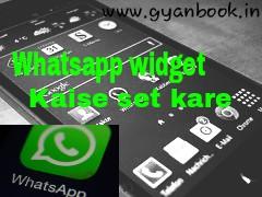 whatsapp widget lock screen pe kaise kare