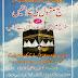 Hajj Maqbool Ki Alamaten by Muhammad Zaid Muzairi