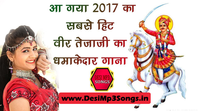 Tejal Lilan Singari Mp3 Song Download - New Tejaji Song 2017
