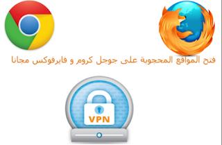 أفضل اضافات فايرفوكس لفتح المواقع المحجوبة