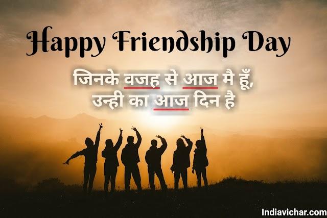Friendship Dosti Attitude Status Shayri In Hindi