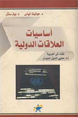 كتاب اساسيات العلاقات الدولية