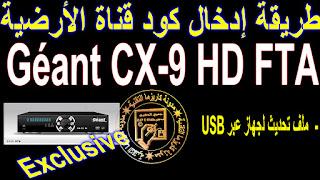 Géant CX 9 HD FTA, geant-gn-dvb7300-hd, GEANT CX 300 Mini, GEANT 88HD PLUS, GEANT GN-RS4 MiniHD Plus, GN-CX 4200 HD, GEANT 9800 HD PLUS, Géant 5500, GEANT 2500HDPLUS, GEANT OTT 600, Geant 2000 hd plus, GEANT 3500 HD, Géant GN-CX10000 HD PLUS, gèant 190 hd plus, GN-X6 HD FTA, GN-2500 HD PLUS, GN-190 HD PLUS, GN-88 HD PLUS, GN-2000 HD NEW PLUS, GN-90 HD-GN 30 HD, GN-60 HD-GN 50 HD, Géant 8500 Hybird HD, Géant 2500 HD Plus, GN-OTT500, GN-OTT600