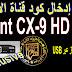 طريقة ادخال كود قناة الارضية لجهاز Géant CX 9 HD FTA بدون تحديث