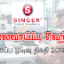 Vacancy In Singer (Sri Lanka) PLC   Post Of - Software Engineer