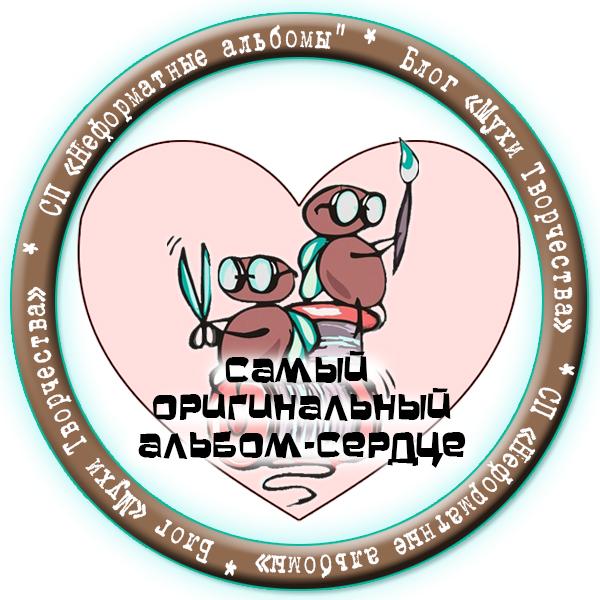 """2 этап СП """"НЕФОРМАТные альбомы"""""""