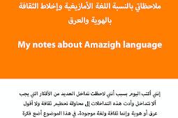 ملاحظاتي بالنسبة اللغة الأمازيغية وإخلاط الثقافة بالهوية والعرق My remarks about Amazigh language