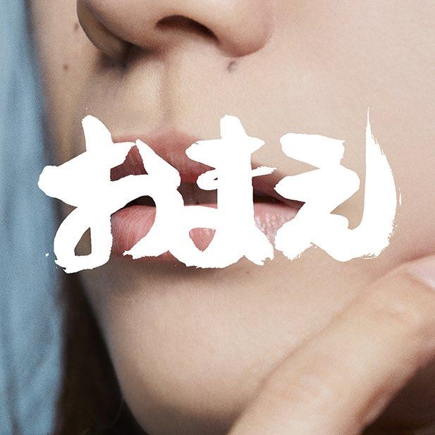 tricot - おまえ [2020.07.29+MP3+RAR]
