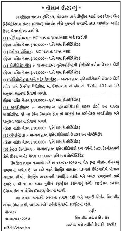 Bhavsinhji General Hospital Porbandar Recruitment 2017 for Various Posts