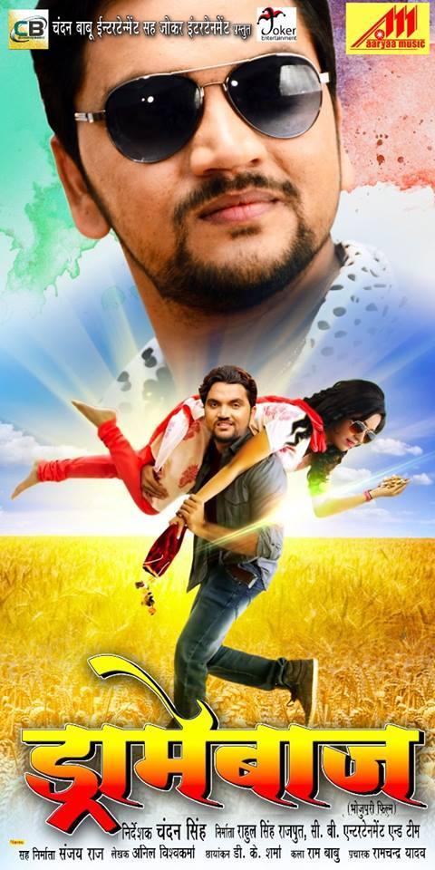 Dramebaaz Bhojpuri Movie (2019): Wiki, Video, Songs, Poster, Release Date, Full Cast & Crew: Gunjan Singh, Subhi Sharma