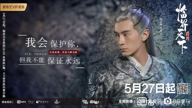 LORD Critical World cdrama Joe Cheng