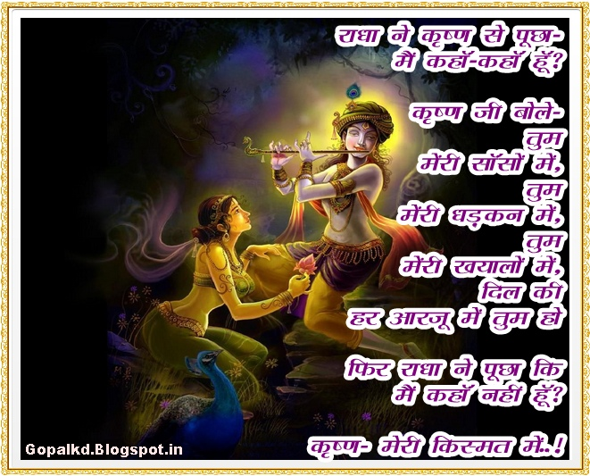 Krishna Radha Love Quotes Hindi Traffic Club