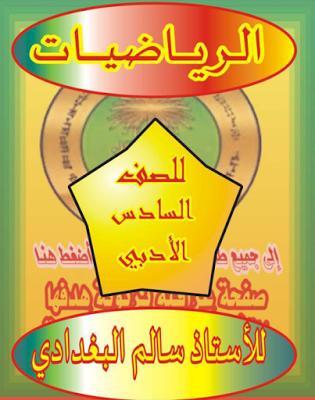 ملزمة الرياضيات للصف السادس الأدبي للأستاذ سلام البغدادي 2017