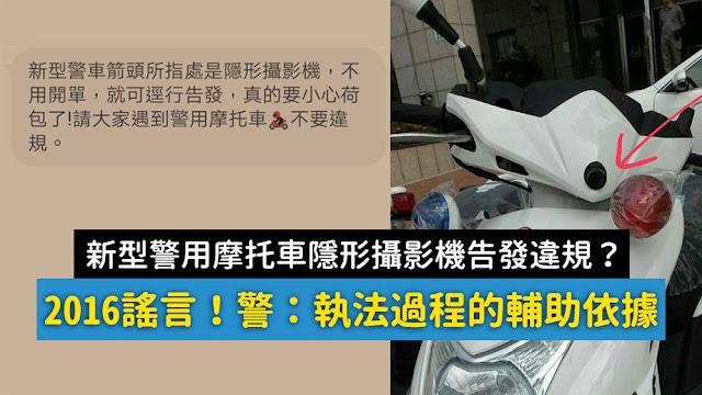 新型警車箭頭所指處是隱形攝影機 謠言 不用開單 就可逕行告發 警用摩托車