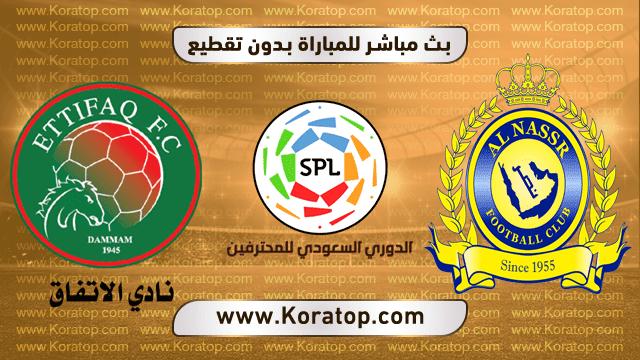 بث مباشر النصر والاتفاق في الدوري السعودي 8-3-2019