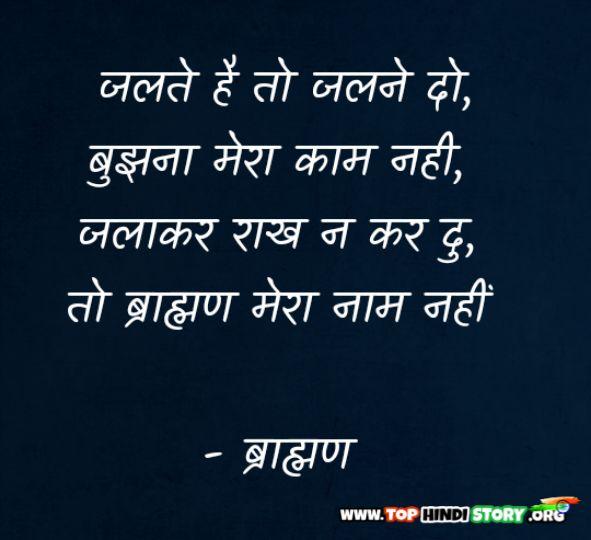 Brahman Pandit Status Shayari