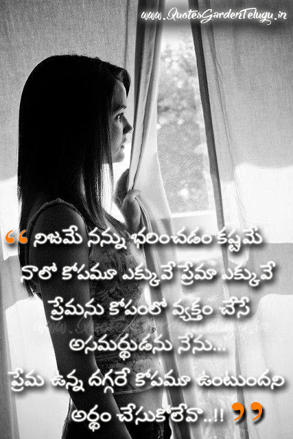 Imágenes De Husband And Wife Relationship Quotes In Telugu