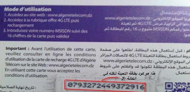 TÉLÉCHARGER CARTE IDOOM 4G