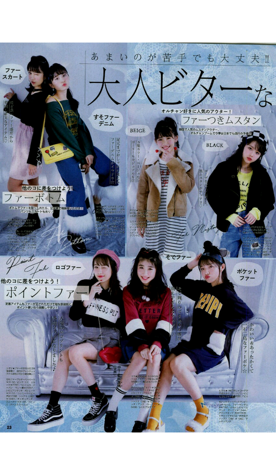 Nicola Japanese Fashion Magazine Scans