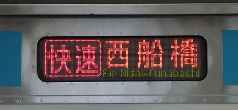 東京メトロ東西線 快速 西船橋行き5 E231系800番台