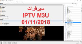 أفضل 20 سيرفر iptv m3u مدفوع 01/11/2018