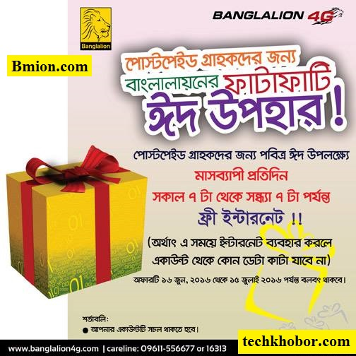 Banglalion-WiMAX-Postpaid-Free-Internet-For-One-Month-(7AM-to-7PM)