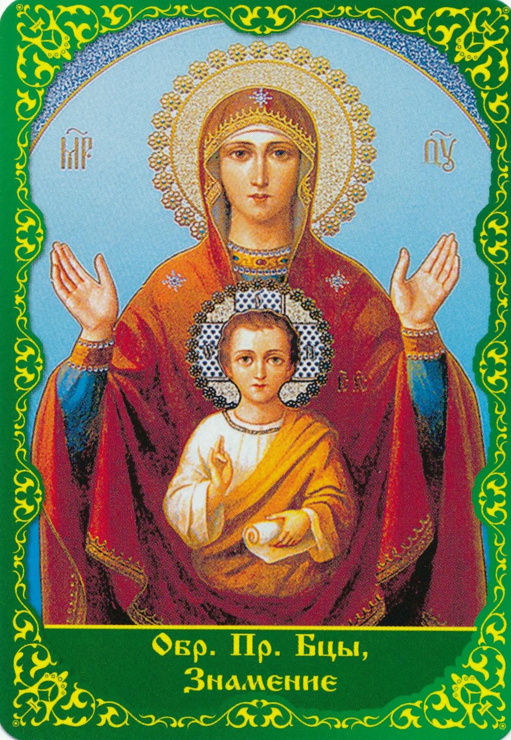 люди гиф иконы божьей матери знамение этой