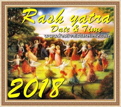 2018 Rasa Yatra Date & Time in India, श्री कृष्ण रास यात्रा 2018 तारीख व समय