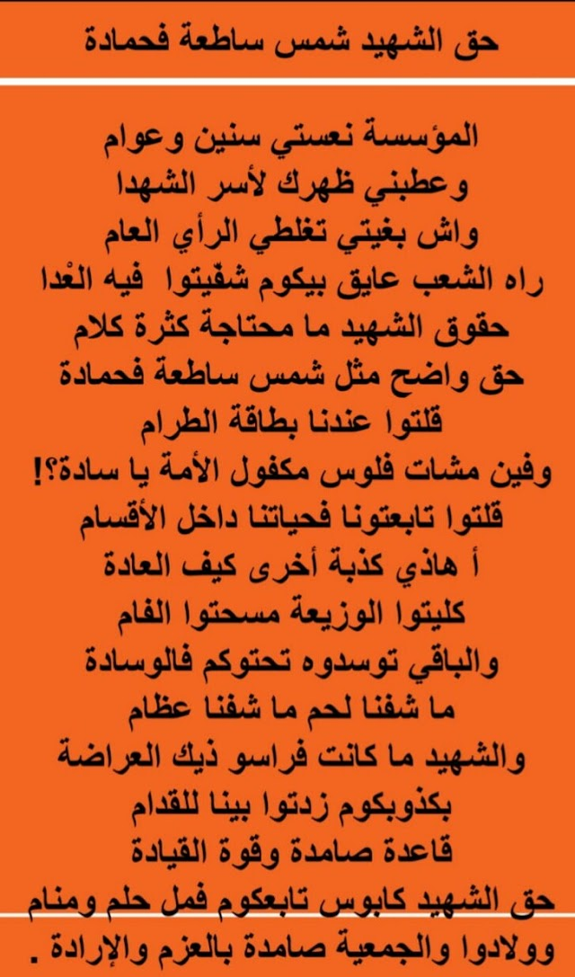 حق الشهيد شمس ساطعة فحمادة