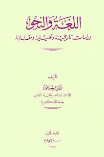 تحميل كتاب اللغة والنحو دراسات تاريخية وتحليلية ومقارنة pdf حسن عون