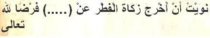 Niat Zakat Fitrah Untuk Orang yang Dia Wakili