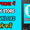 jio mobile mein play store download kaise kare